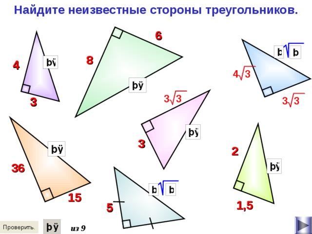 Найдите неизвестные стороны треугольников. 6 8 4 3 4 3 3 3 3 3 3 2 36 15 1,5 5 из  9  21