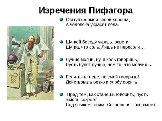 Изречения Пифагора