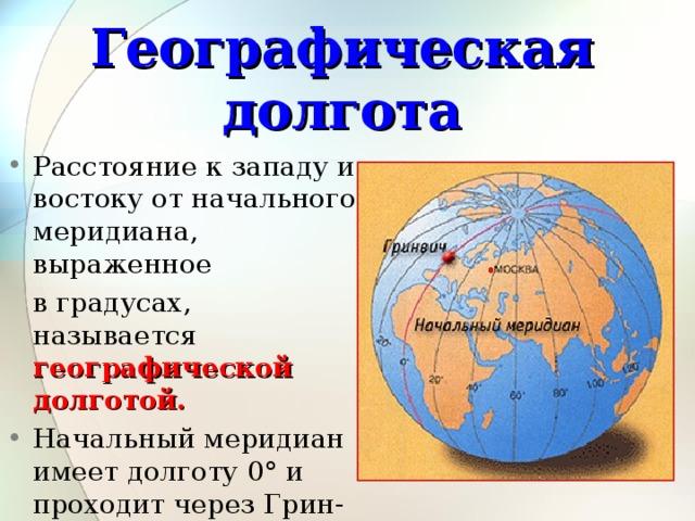 Географическая долгота Расстояние к западу и востоку от начального меридиана, выраженное  в градусах, называется географической долготой. Начальный меридиан имеет долготу 0° и проходит через Грин-вичскую обсерваторию в Лондоне. 13