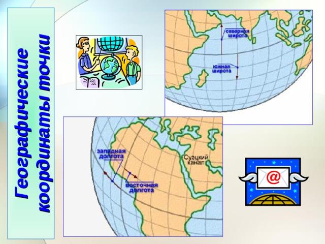 Географические координаты точки 15