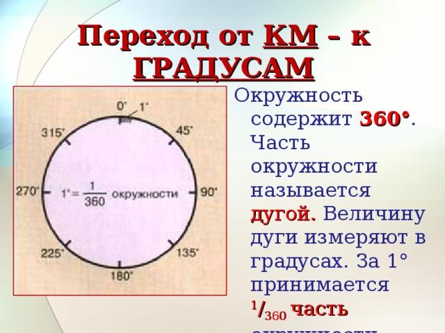 Переход от КМ – к ГРАДУСАМ Окружность содержит 360° . Часть окружности называется дугой. Величину дуги измеряют в градусах. За 1° принимается 1 / 360 часть окружности. 7