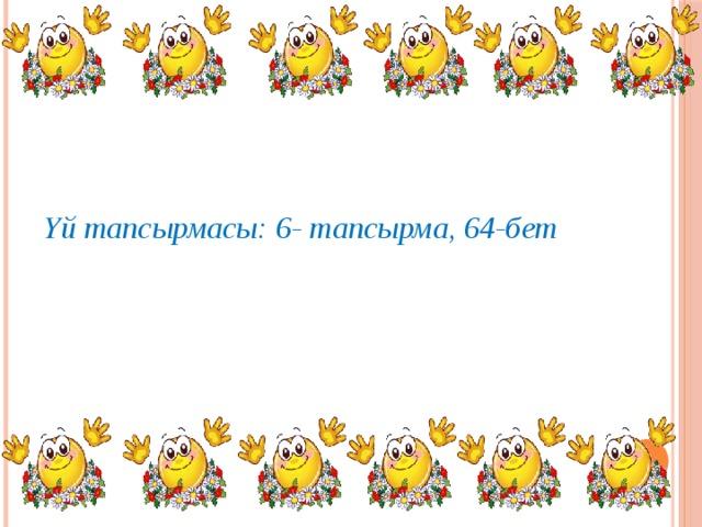 Үй тапсырмасы: 6- тапсырма, 64-бет