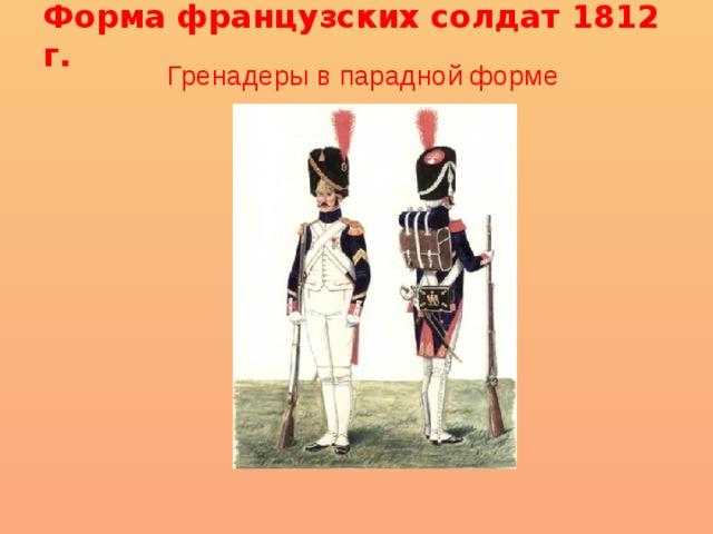 Форма французских солдат 1812 г. Гренадеры в парадной форме