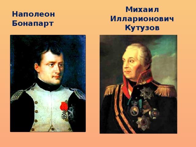 Михаил Илларионович Кутузов Наполеон Бонапарт