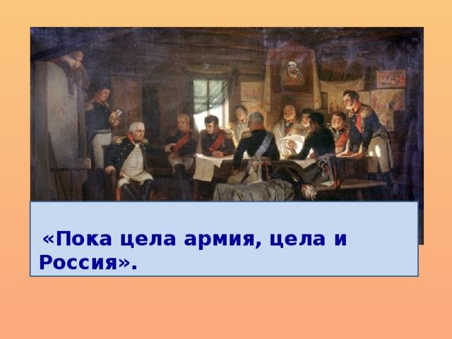 Военный совет в Филях  «Пока цела армия, цела и Россия».
