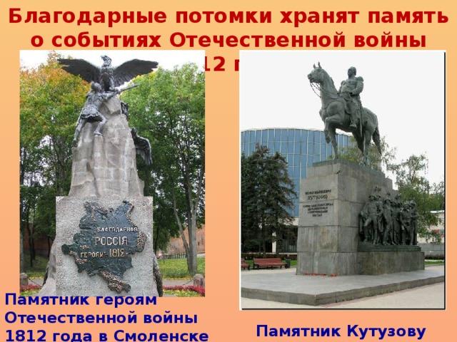 Благодарные потомки хранят память о событиях Отечественной войны 1812 года Памятник героям Отечественной войны 1812 года в Смоленске Памятник Кутузову