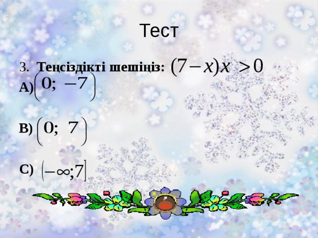 Тест 3. Теңсіздікті шешіңіз: А)  В)  С)