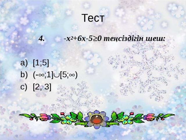 Тест 4. -x 2 +6x-5≥0 теңсіздігін шеш: