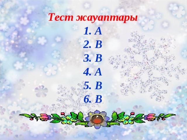Тест жауаптары  1. А  2. В  3. В  4. А  5. В  6. В