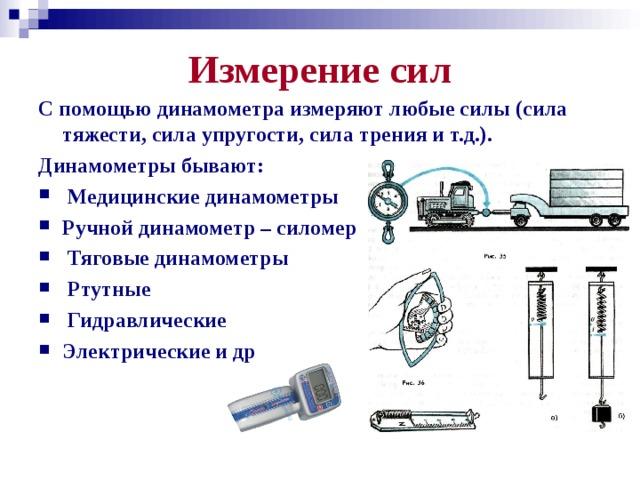 Измерение сил С помощью динамометра измеряют любые силы (сила тяжести, сила упругости, сила трения и т.д.). Динамометры бывают: