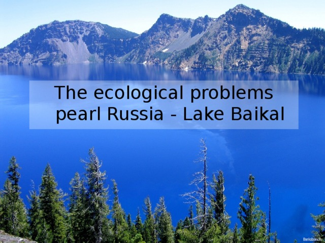 The ecological problems pearl Russia - Lake Baikal