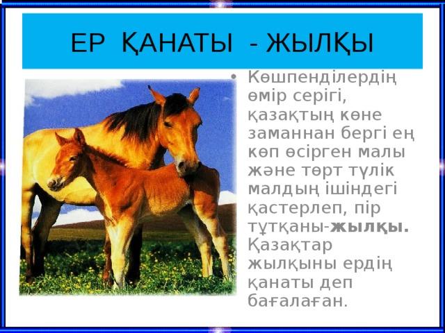 ЕР ҚАНАТЫ - ЖЫЛҚЫ