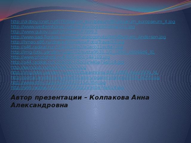 http://oldboy.icnet.ru/SITE/Asarum_europaeum/BIG/Asarum_europaeum_X.jpg http://www.westernhorse.ru/pic/travy/zvezdchatka/101.jpg http://www.gukov.ru/photoAlbum/F/999.2 http://www.sad-florans.ru/photo/Katalogphoto/IMG/Bertram_Anderson.jpg http://hmao.s86.ru/obsved/Gordeev/Foto/Trava/23.jpg http://s46.radikal.ru/i114/0910/a2/e0acb11ec8a7.jpg http://img-fotki.yandex.ru/get/52/sveta9631.1/0_13fe5_c6944d4_XL http://www.photohost.ru/t/600/400/144109.jpg http://s44.radikal.ru/i103/0907/6d/2e940a74a614.jpg http://kemclub.ru/best/3461205.jpg http://img-fotki.yandex.ru/get/55/balakhnina.0/0_1df83_9dce3976_XL http://portal.aradio.ru/a_php/ESGallery/pgallery/group/592/b_9055.jpg http://www.stihi.ru/pics/2009/07/15/1354.jpg http://s44.radikal.ru/i103/0907/6d/2e940a74a614.jpg Автор презентации – Колпакова Анна Александровна