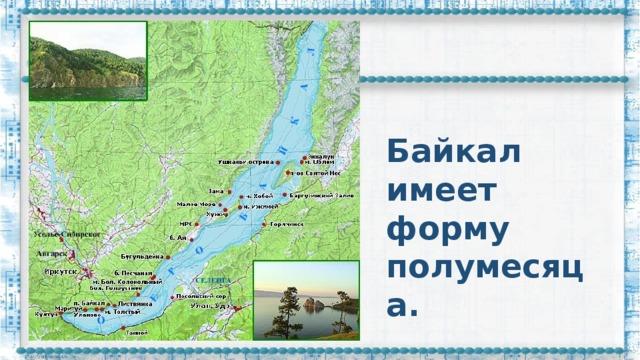 Байкал имеет форму полумесяца.