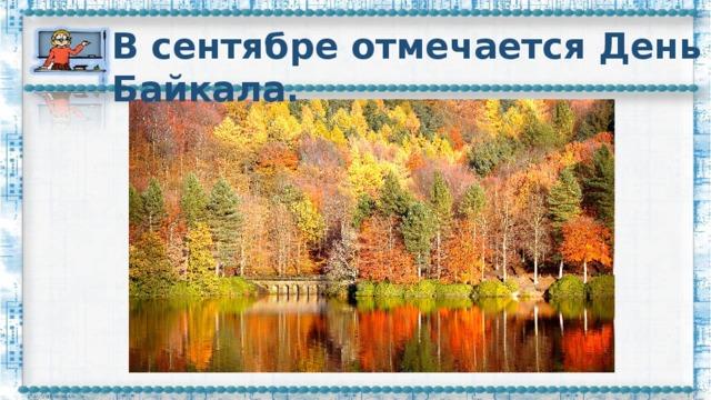 В сентябре отмечается День Байкала.