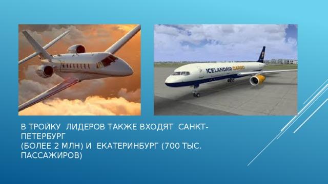 В тройку лидеров также входят Санкт- петербург  (более 2 млн) и екатеринбург (700 тыс. пассажиров)