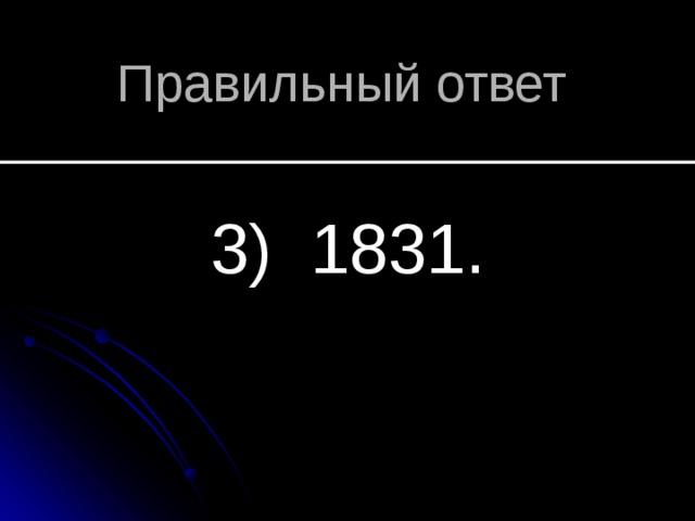 Правильный ответ 3) 1831.