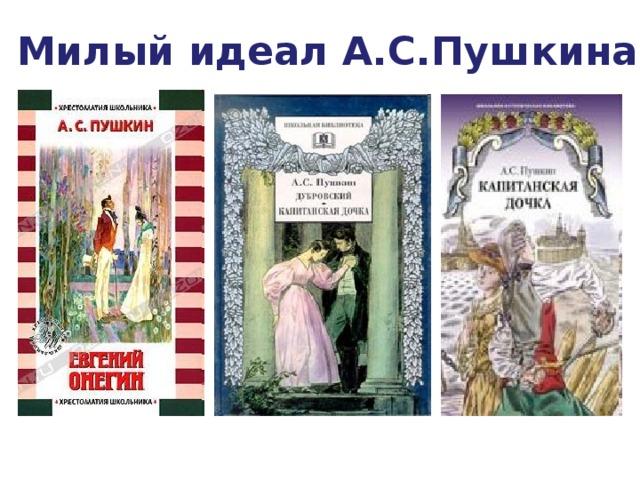 Милый идеал А.С.Пушкина