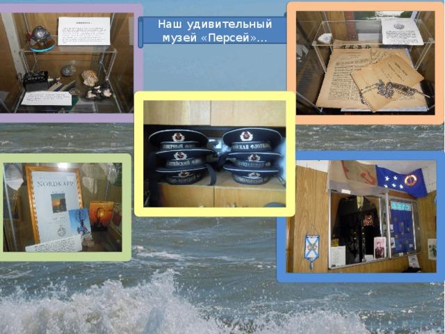 Наш удивительный музей «Персей»…