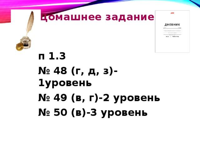 Домашнее задание п 1.3 № 48 (г, д, з)-1уровень № 49 (в, г)-2 уровень № 50 (в)-3 уровень