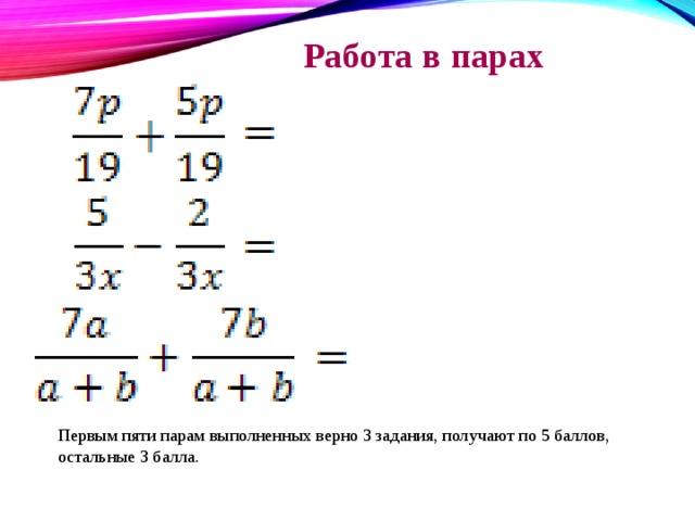 Работа в парах  Первым пяти парам выполненных верно 3 задания, получают по 5 баллов, остальные 3 балла.