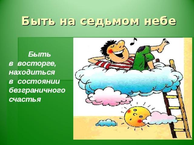 Поздравление на седьмом небе от счастья