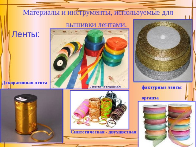 Материалы и инструменты, используемые для вышивки лентами.  Ленты: Декоративная лента фактурные ленты органза Синтетическая - двухцветная