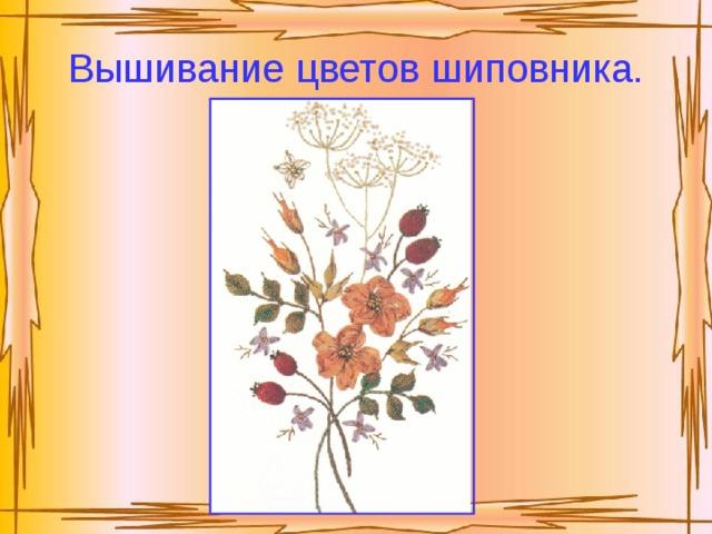Вышивание цветов шиповника.