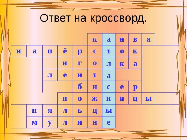 Ответ на кроссворд. н а п ё к и р л е с г а п н о т н я м н б т в л о к и л а а у к о а ь л с ж ц е и н н р ы и ц е ы