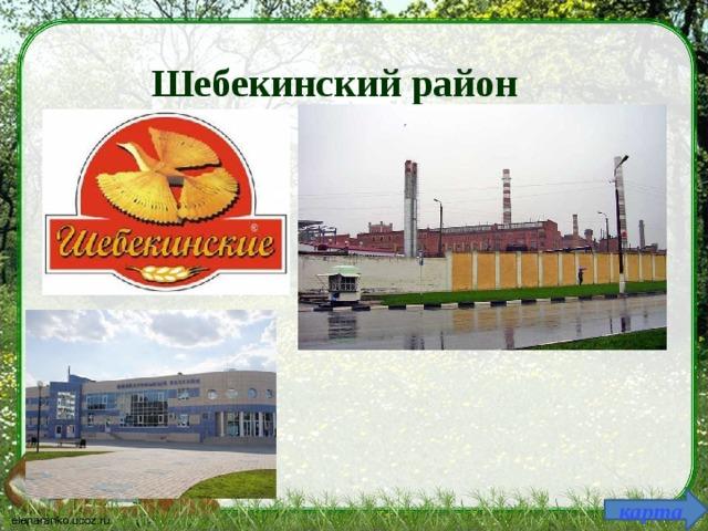 Шебекинский район карта