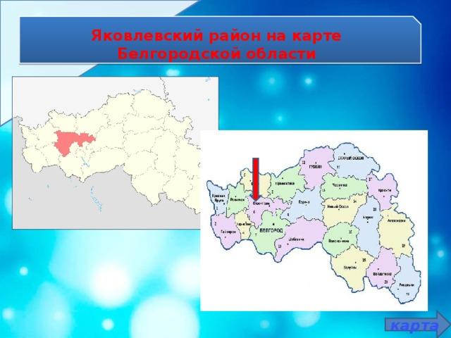 Яковлевский район на карте Белгородской области карта