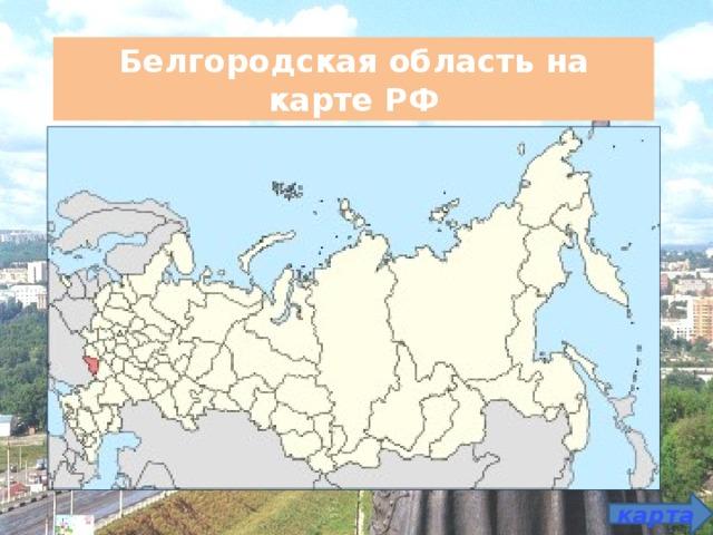 Белгородская область на карте РФ карта