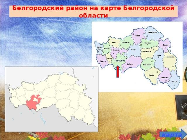 Белгородский район на карте Белгородской области карта