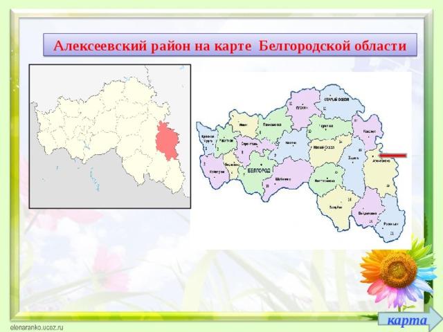 Алексеевский район на карте Белгородской области карта