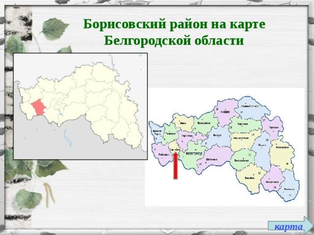 Борисовский район на карте Белгородской области карта