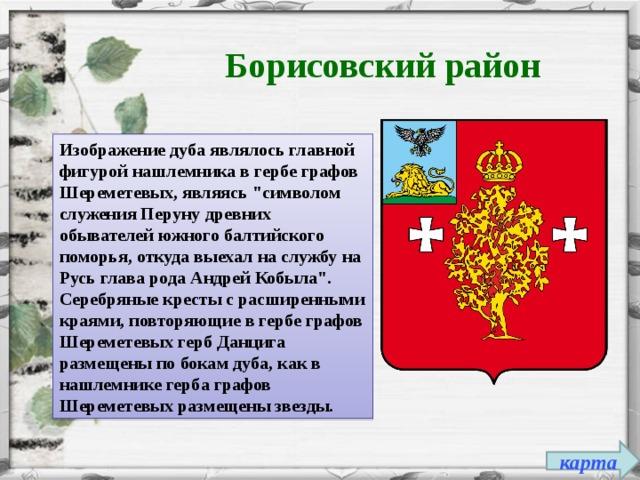 Борисовский район Изображение дуба являлось главной фигурой нашлемника в гербе графов Шереметевых, являясь