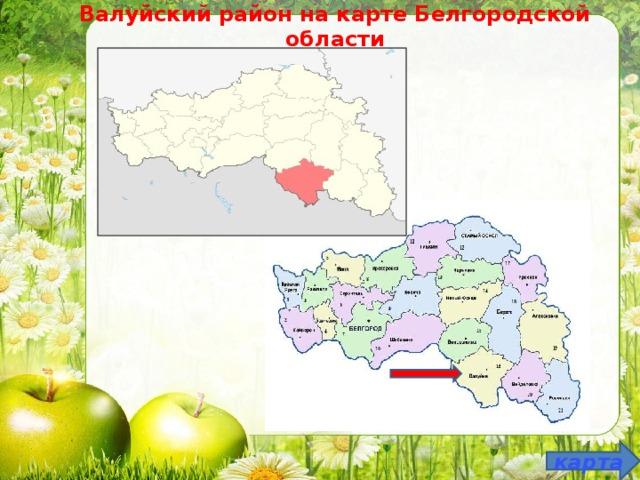 Валуйский район на карте Белгородской области карта