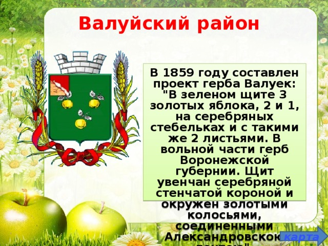 Валуйский район В 1859 году составлен проект герба Валуек: