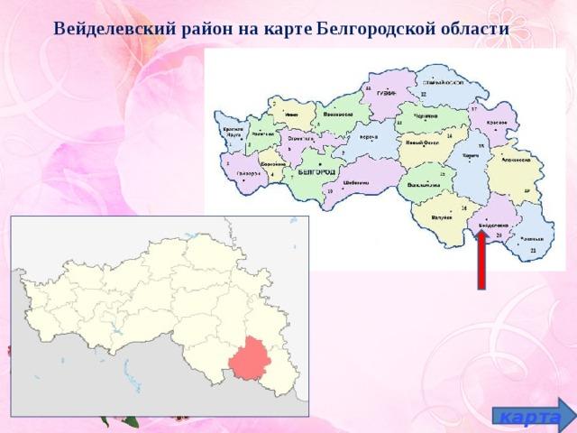 Вейделевский район на карте Белгородской области карта