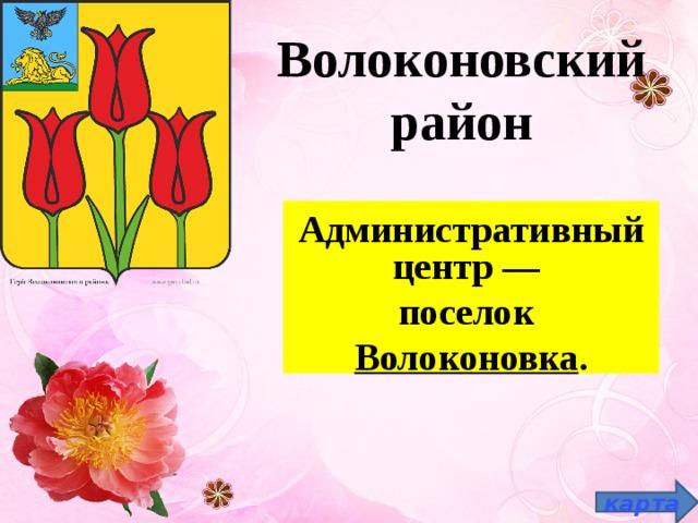 Волоконовский район Административный центр— поселок Волоконовка .  карта