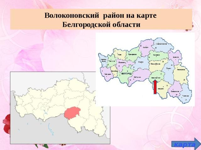 Волоконовский район на карте Белгородской области карта