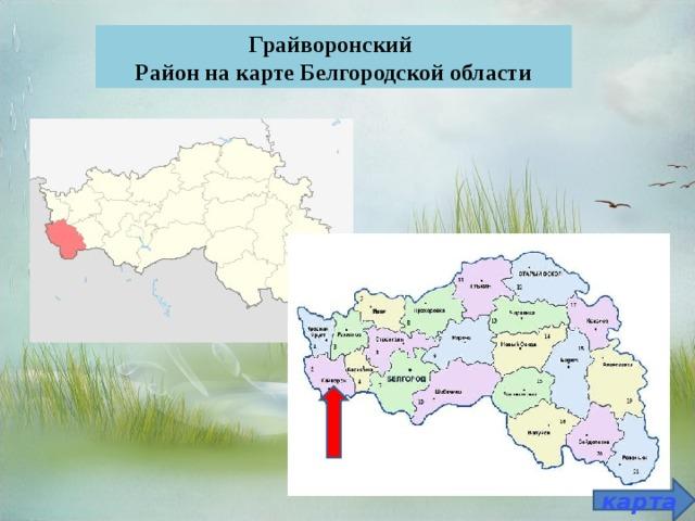 Грайворонский Район на карте Белгородской области карта