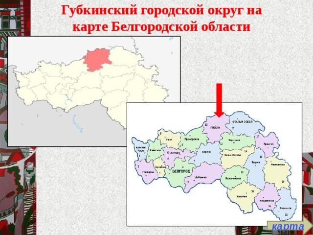 Губкинский городской округ на карте Белгородской области карта