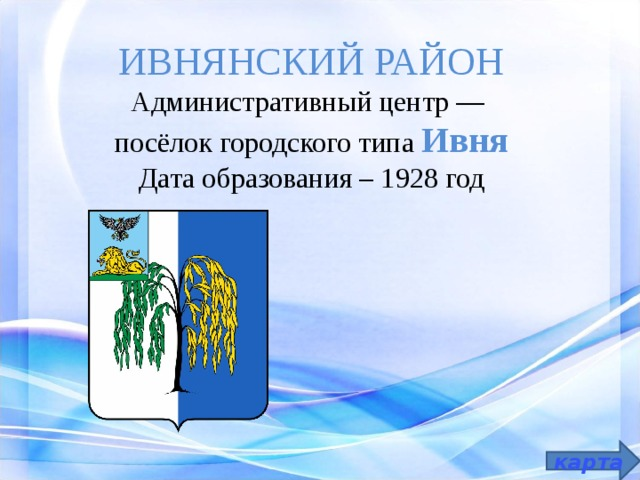 ИВНЯНСКИЙ РАЙОН  Административный центр—  посёлок городского типа Ивня  Дата образования – 1928 год   карта