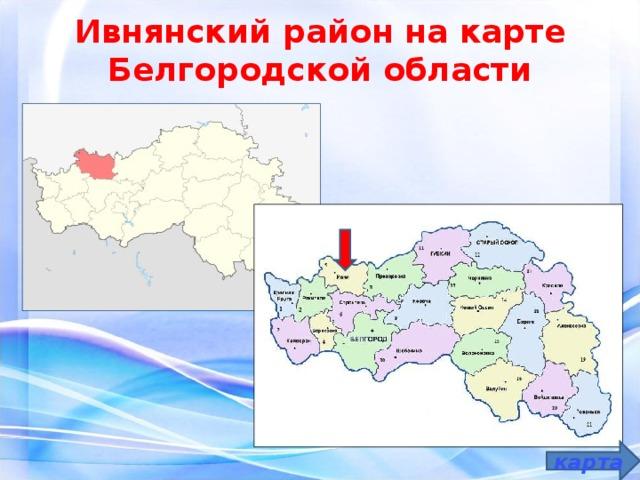 Ивнянский район на карте Белгородской области карта