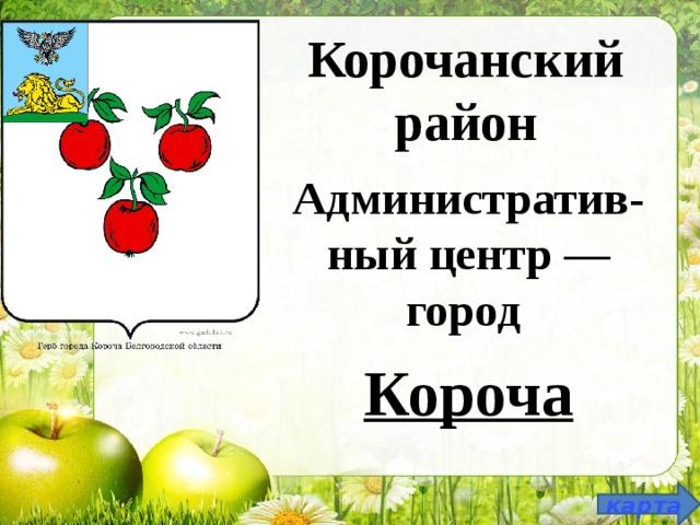 Корочанский район Административ-ный центр— город Короча карта
