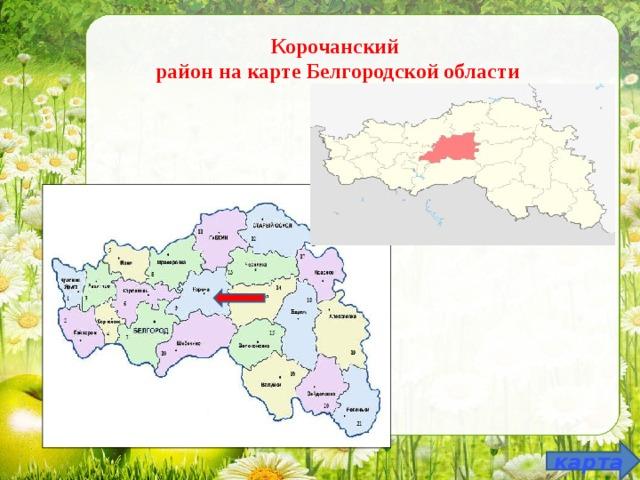 Корочанский  район на карте Белгородской области карта