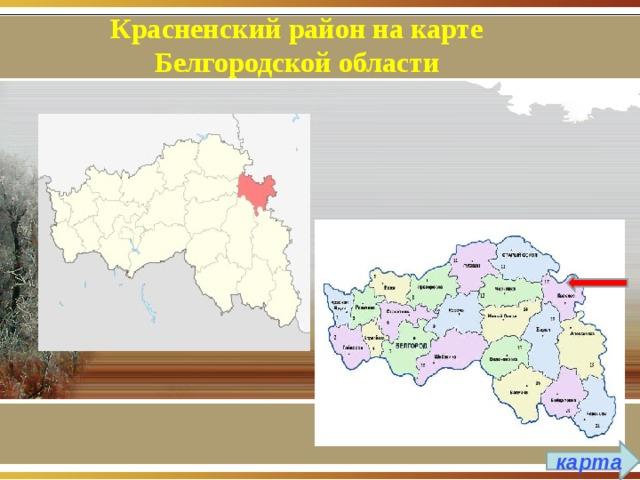 Красненский район на карте Белгородской области карта