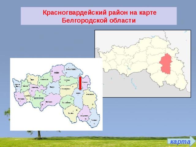 Красногвардейский район на карте Белгородской области карта