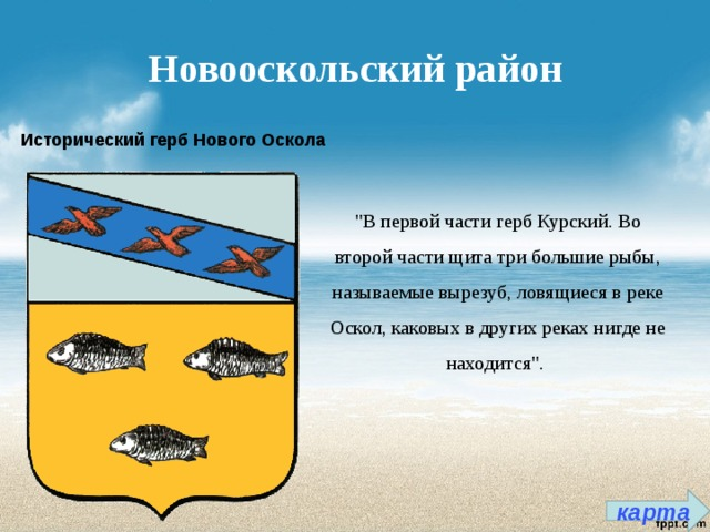 Новооскольский район Исторический герб Нового Оскола